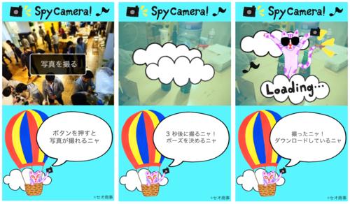 Spy Camera! アプリ